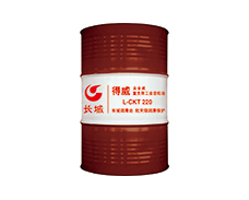 得威L-CKT全合成重负荷工业齿轮油