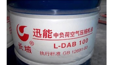 迅能L-DAB空气压缩机油
